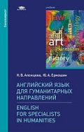 Английский язык для гуманитарных направлений = English for Specialists in Humanities